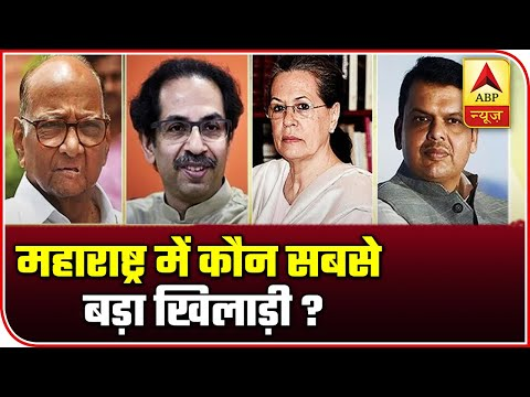 Bharat Ki Baat: NCP The Strongest Player In Maha Politics? | ABP News