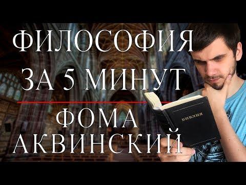 ФИЛОСОФИЯ ЗА 5 МИНУТ | Фома Аквинский