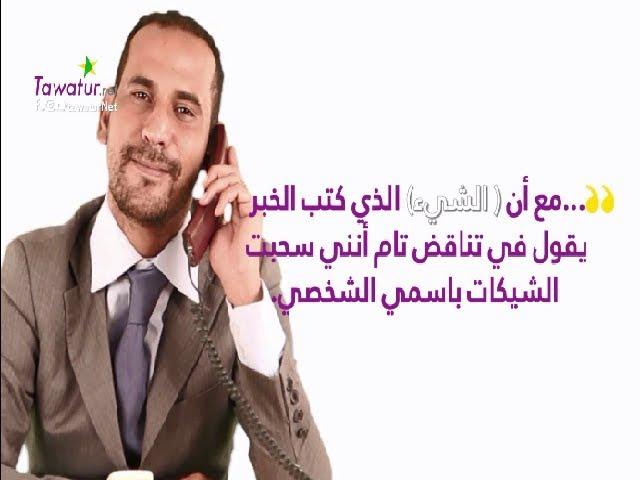 لمرابط ولد زين (صاحب خدمة العللاء) يرفع قضية ضد موقع الأخبار إينفو بتهمة التشهير