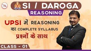 Complete Syllabus Discussion | Reasoning | SI/Daroga 2019 | 11:15 am
