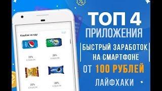 Автозаработок на Смартфоне |  Приложения для Быстрого Заработка на Смартфоне
