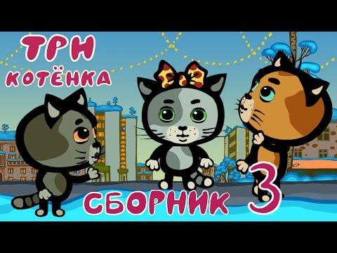 Три котенка смотреть мультфильм онлайн бесплатно в хорошем качестве