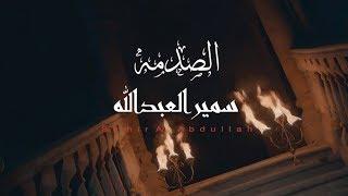 سمير العبدالله - الصدمة (حصرياً) | 2019 | (Samir Al-Abdullah - Alsadma (Exclusive