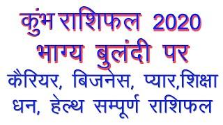 कुंभ राशी 2020 राशिफल | Kumbh Rashi 2020 Rashifal  | Aquarius horoscope 2020 | कुंभ वार्षिक राशिफल