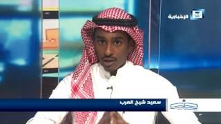 أصدقاء الإخبارية - سعيد شيخ العرب