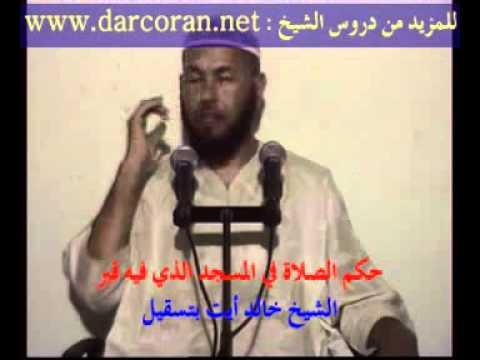 Download حكم الصلاة في المسجد الذي فيه قبر   الشيخ خالد أيت بتسقيل