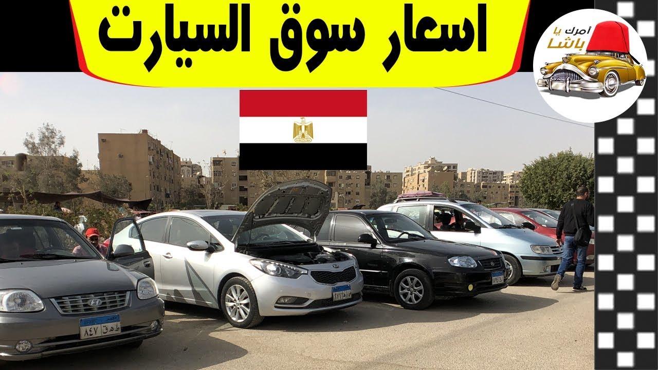 اسعار السيارات المستعملة في سوق السيارات في مصر خصم ٥٠ اليوم