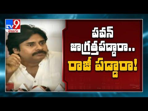 పవన్ కళ్యాణ్ రాజీపడ్డారా? | Janasena to support BJP in Tirupati by-election – TV9