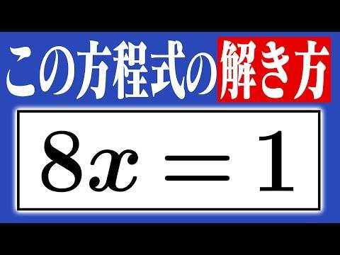 【別解?】8x=1を解け。