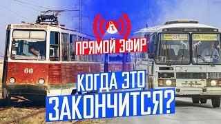 Где транспорт лучше? Рейтинг городов России и обсуждение
