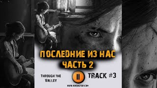 THE LAST OF US PART 🎮 Game music 2020 OST 3 Through the Valley