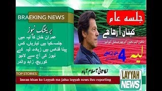 Imran khan ka Layyah ma jalsa layyah news live reporting | layyah news