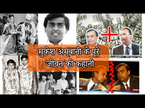 Mukesh Ambani Biography Video in HINDI Reliance Jio sim speech antilla house