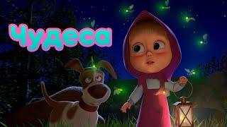 Маша и Медведь - ✨ Чудеса 🌟 Новая песенка! 🎶 Песенки для малышей