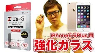iPhone6 Plusをブッ壊す!?最強液晶保護フィルムZ'us Gゼウスジー! thumbnail
