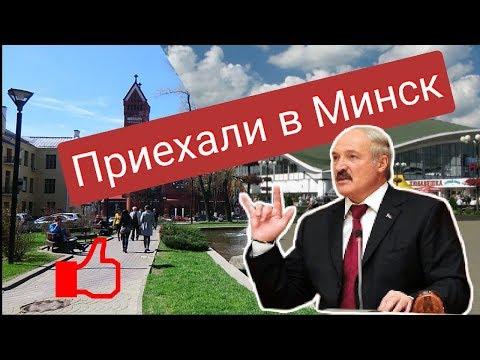 Минск. Комаровский рынок. Цены в Минске