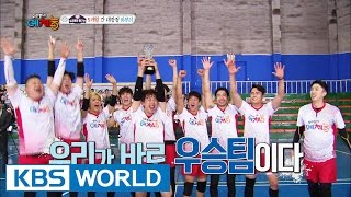 Cool Kiz on the Block | 우리동네 예체능 - National Volleyball Tournament, part2 [ENG/2016.07.12]