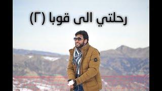 رحلتي الى اذربيجان باكو _ قوبا _جبل شاهداغ _ (الحلقة (٢) عصام الشايع