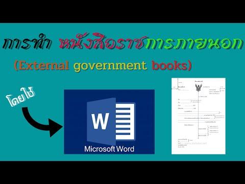 การพิมพ์หนังสือราชการภายนอกด้วยโปรแกรม Microsoft Office Word 2016