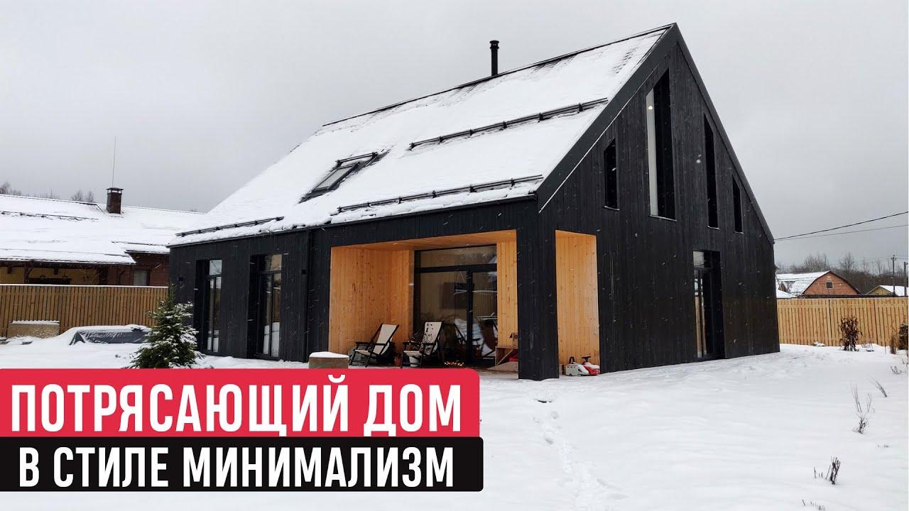 Современный и продуманный дом молодой семьи. Обзор дома и рум-тур. Проект в стиле минимализм.