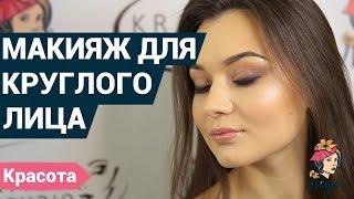 Как сделать макияж для круглого лица в домашних условиях? | Уроки макияжа