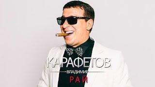 Владимир Карафетов - Рай