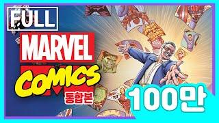 마블 코믹스(Marvel Comics)의 탄생부터 주요 캐릭터 탄생배경 몰아보기