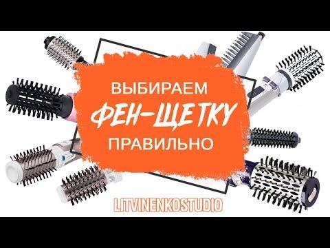 Как выбрать фен щетку для волос