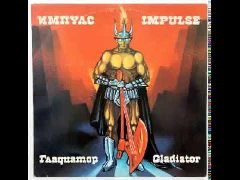 Импулс/Impulse - Гладиатор/Gladiator full album (1989)