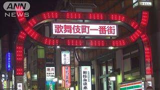 キャバクラやホストなど歌舞伎町の風俗で感染者多数(20/04/01)