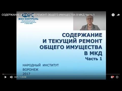 Видео Содержание и текущий ремонт тариф 2017