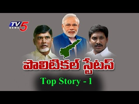 Is It YSRCP's Fight Or Political Strategy?   AP Special Status   Top Story#1  Telugu News   TV5 News