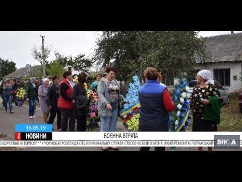 ТРК ВіККА: Дорога зі свічок: на Шполянщині попрощалися із загиблим бійцем