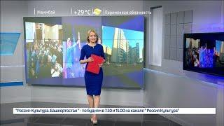 Вести-24. Башкортостан – 03.08.19