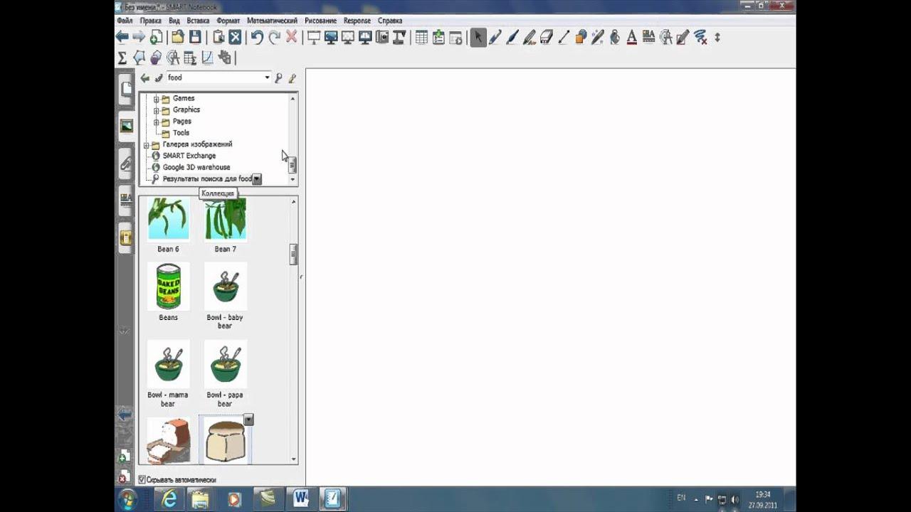 Презентация по математике 3 класс в программе smart notebook