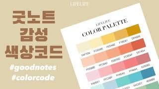 무료공유ㅣ아이패드 굿노트 컬러팔레트, 색상코드 pdf파…