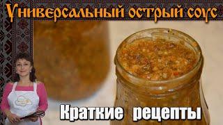 Вкуснейший универсальный острый соус. Полезная еда / Краткие рецепты / Slavic Secrets