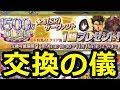 أغنية 【FGO】『1500万DL記念星4プレゼント』遂に交換の時…!選ばれたのは…?!【実況】