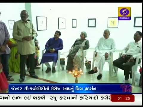 Gender Equality Painting Gallery | AHMEDABAD | DD NEWS GUJARATI