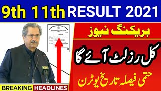 9th class result 2021 date-11th class result 2021 date-1st year result 2021-punjab boards result2021