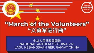 "#53: National Anthem of China -  ""March of the Volunteers/义勇军进行曲"" by Hendrimantap96"
