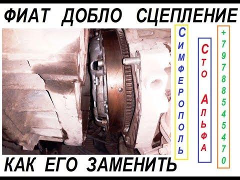 Замена Сцепления автомобиль FIAT DOBLO   КОРОТКО И ЯСНО