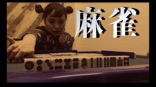 チャラン・ポ・ランタン / 麻イイ雀 (監督:小春)