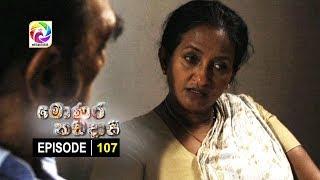 Monara Kadadaasi Episode 107 || සඳුදා සිට බ්රහස්පතින්දා දක්වා රාත්රී 10.00 ට ස්වර්ණවාහිනී බලන්න... Thumbnail