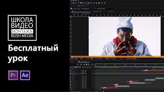 Бесплатный урок Школы Видеомонтажа RUSH MEDIA
