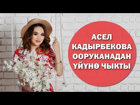 Ырчы Асел Кадырбекова ооруканадан үйүнө чыкты