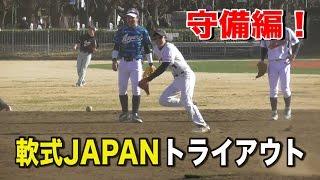 【軟式JAPANトライアウト】勝負の守備審査!世界大会へ!