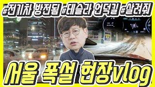 큰일! 서울 강남 폭설로 쏘울 전기차 방전됐어요ㅠㅠ..…