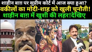 Shaheen Bagh | Supreme Court Of India |Trump Visit India  | Amit Shah | Delhi Police | Donald Trump