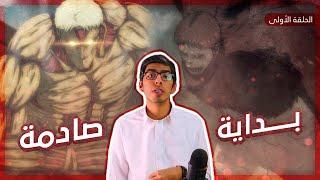 هجوم العمالقة الموسم 4 الحلقه 1